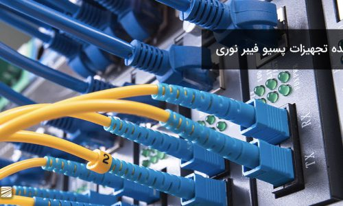 تجهیزات شبکه فیبر نوری